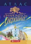 Книга Атлас. Знайомтесь Україна