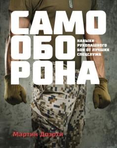 Книга Самооборона. Навыки рукопашного боя от лучших спецслужб