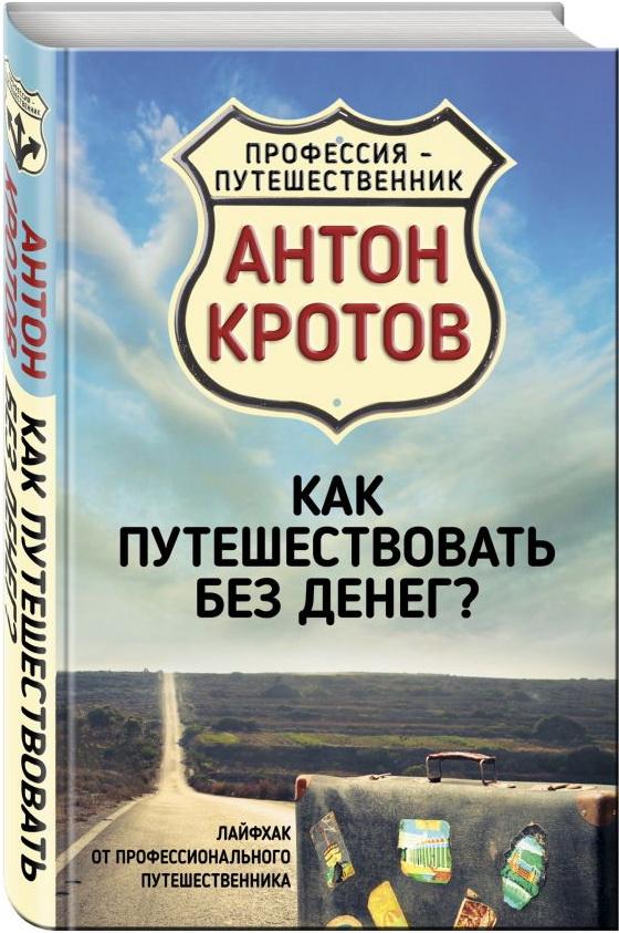 Купить Как путешествовать без денег? Лайфхак от профессионального путешественника, Антон Кротов, 978-5-906914-35-4