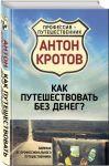Книга Как путешествовать без денег? Лайфхак от профессионального путешественника