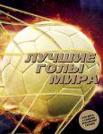 Книга Лучшие голы мира (+ DVD)