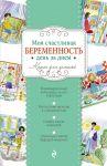 Книга Моя счастливая беременность день за днем