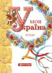 Книга Моя Україна. Атлас