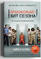 Книга Оранжевый - хит сезона. Как я провела год в женской тюрьме