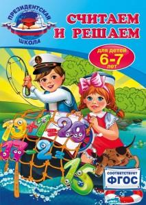 Книга Считаем и решаем. Для детей 6-7 лет
