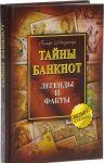 Книга Тайны банкнот. Легенды и факты