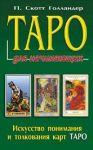 Книга Таро для начинающих. Искусство понимания и толкования карт Таро