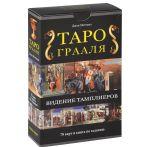 Книга Таро Грааля (комплект книга + карты) Видение Тамплиеров