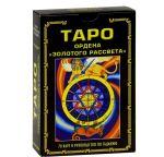 Книга Таро ордена Золотого Рассвета (+ 78 карт)