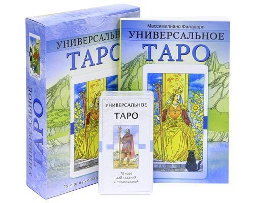 Купить Универсальное Таро (книга + набор из 78 карт), Массимилиано Филадоро, 978-5-8183-1226-2, 888395486-6