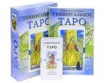 Книга Универсальное Таро (книга + набор из 78 карт)