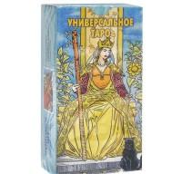 Книга Универсальное Таро (набор из 78 карт)