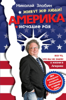 Книга Америка... Живут же люди! Америка: исчадие рая