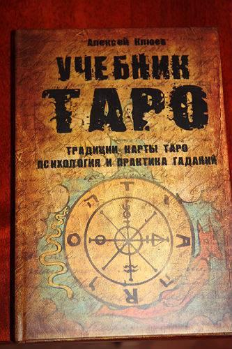 Купить Учебник Таро.Традиции, карты Таро, психология и практика, Алексей Клюев, 978-5-8183-1621-5