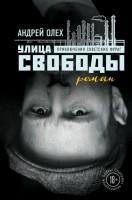 Книга Улица Свободы