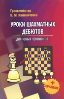Книга Уроки шахматных дебютов