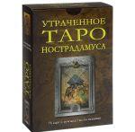 Книга Утраченное Таро Нострадамуса (книга + 78 карт)