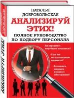 Книга Анализируй этих! Полное руководство по подбору персонала
