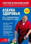Книга Азбука здоровья. Все о позвоночнике и суставах от А до Я