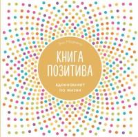 Книга Книга позитива. Вдохновляет по жизни