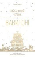 Книга Найбагатший чоловік у Вавилоні