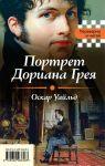 Книга Портрет Дориана Грея. Падение дома Ашеров