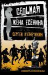 Книга Седьмая жена Есенина