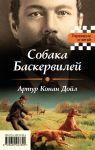 Книга Собака Баскервилей. Тайна отца Брауна