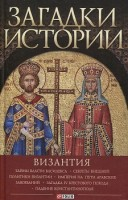 Книга Загадки истории. Византия