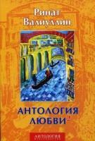 Книга Антология любви-2