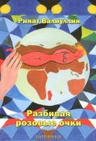 Книга Разбивая розовые очки : Сборник стихов