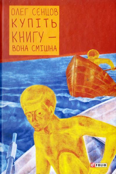 Купить Купіть книгу — вона смішна, Олег Сєнцов, 978-966-03-7601-4