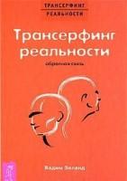 Книга Трансерфинг реальности: Обратная связь