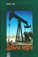Книга Добыча нефти