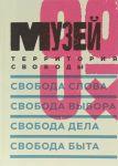 Книга Музей 90-х. Территория свободы