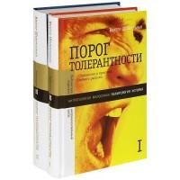 Книга Порог толерантности. Идеология и практика нового расизма (комплект из 2 книг)