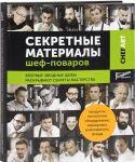 Книга Секретные материалы шеф-поваров. Впервые звездные шефы раскрывают секреты мастерства