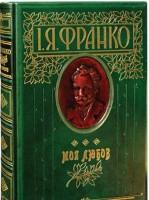 Книга Моя любов