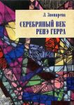 Книга Серебряный век Рене Герра