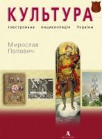 Книга Культура. Ілюстрована енциклопеція України