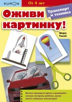 Книга Kumon. Оживи картинку! Транспорт и техника