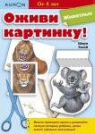 Книга Kumon. Оживи картинку! Животные
