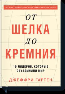 Книга От шелка до кремния. 10 лидеров, которые объединили мир