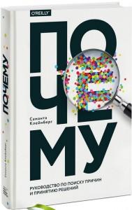 Книга Почему. Руководство по поиску причин и принятию решений