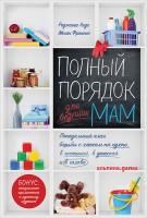 Книга Полный порядок для будущих мам