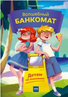 Книга Волшебный банкомат. Детям об экономике