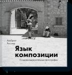Книга Язык композиции. Создаем выразительные фотографии
