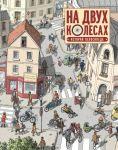 Книга На двух колесах. История велосипеда