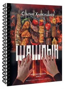 Книга Шашлык. Непромокаемая книга