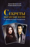 Книга Секреты цыганской магии от финалистов Битвы эксрасенсов